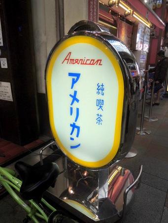純喫茶アメリカン2