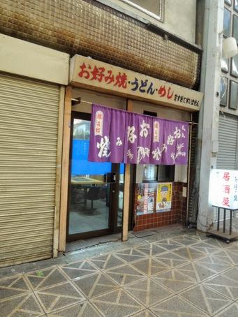 山王市場通商店街04