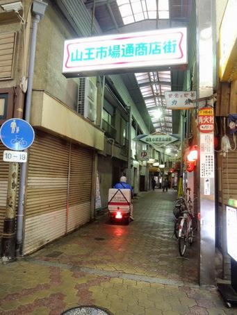 山王市場通商店街10
