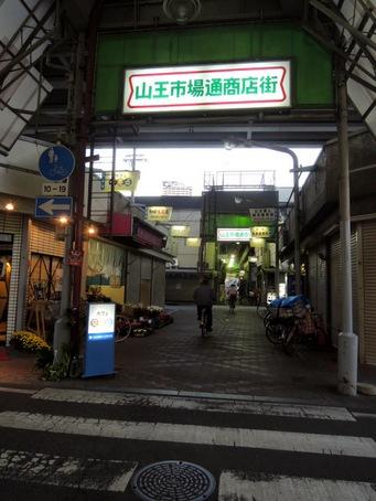 山王市場通商店街13