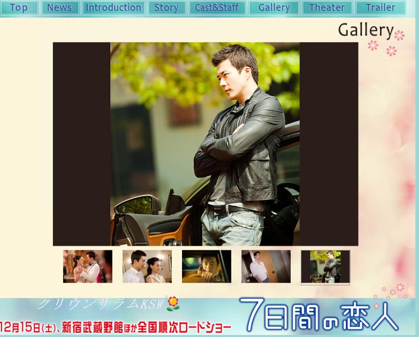 7恋ギャラリー