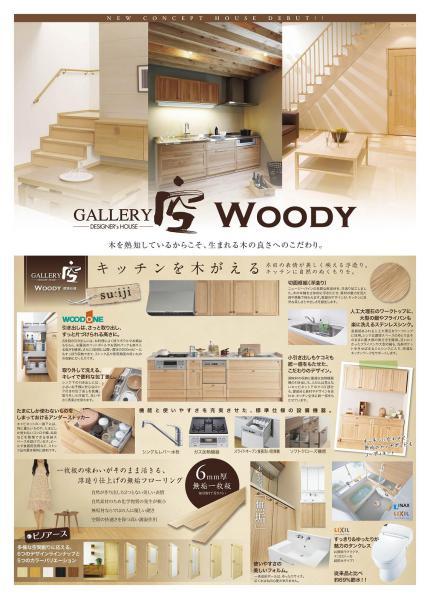 woody-b_20121212180201.jpg