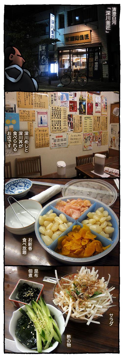 fukakama1.jpg