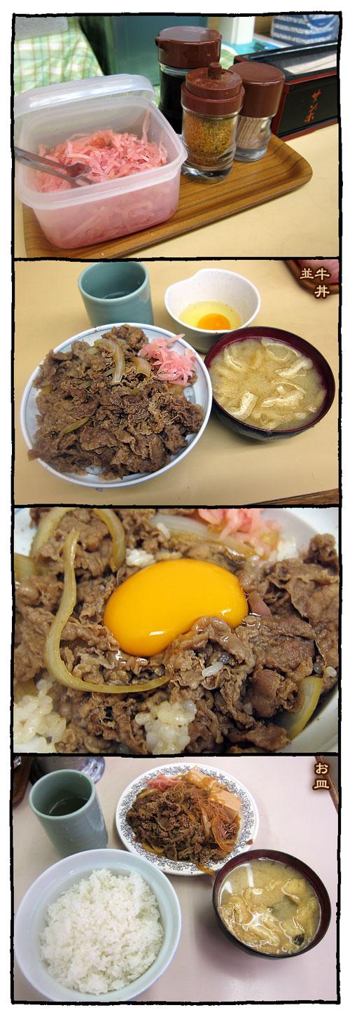 gyudonsanbo2.jpg