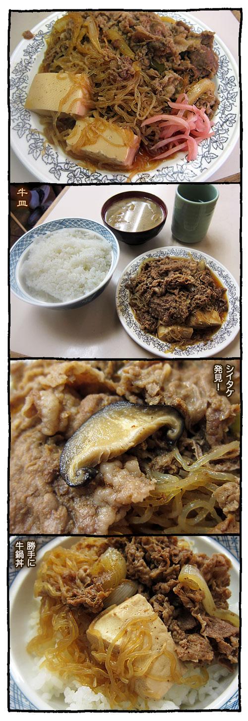 gyudonsanbo3.jpg