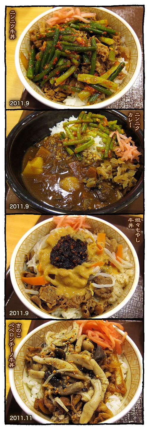 kyobashisukiya6.jpg