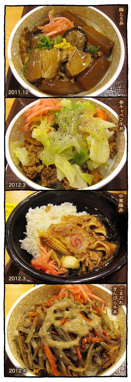 kyobashisukiya7.jpg