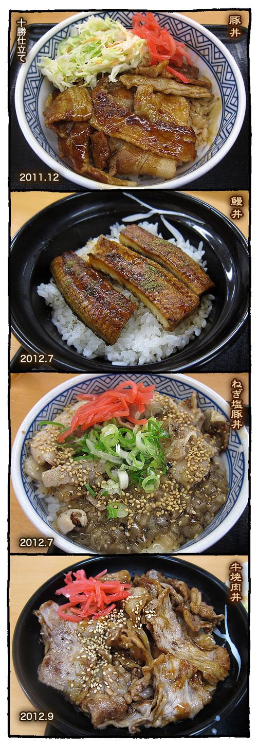 kyobashiyoshinoya6.jpg
