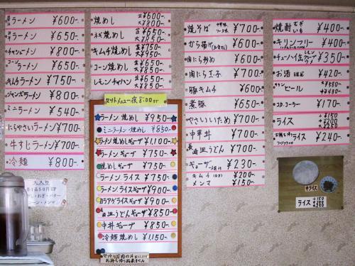 kyotopopeyemenu.jpg