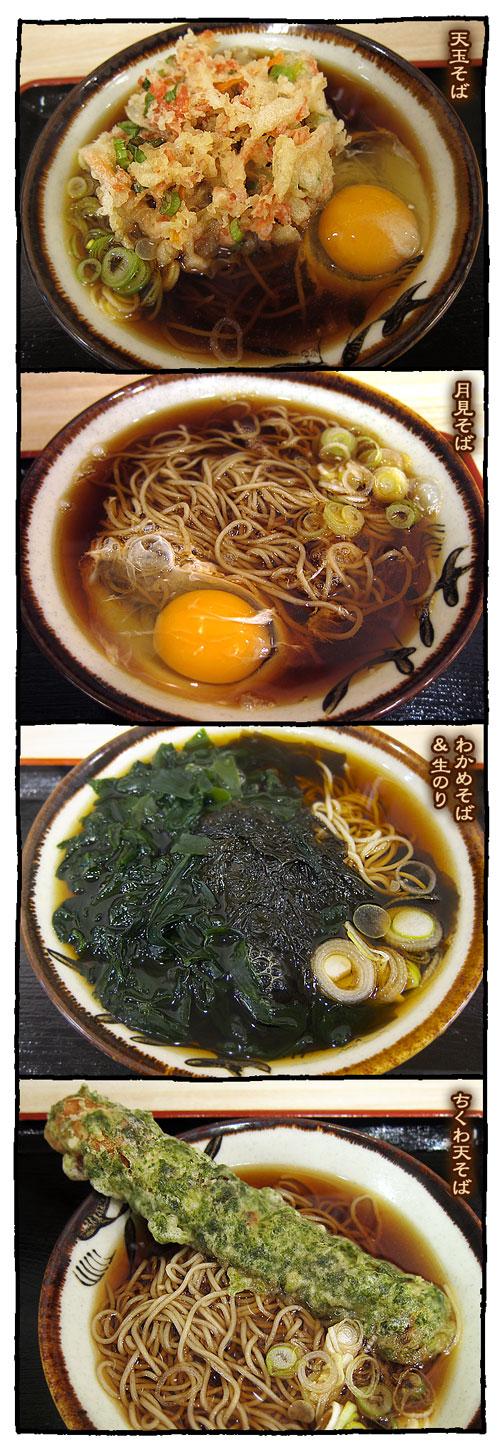 kyoubashisobayoshi6.jpg