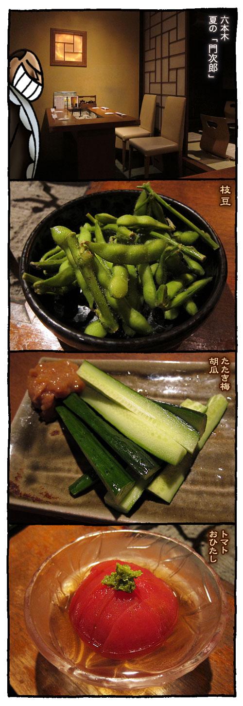 natsumonjiro1.jpg