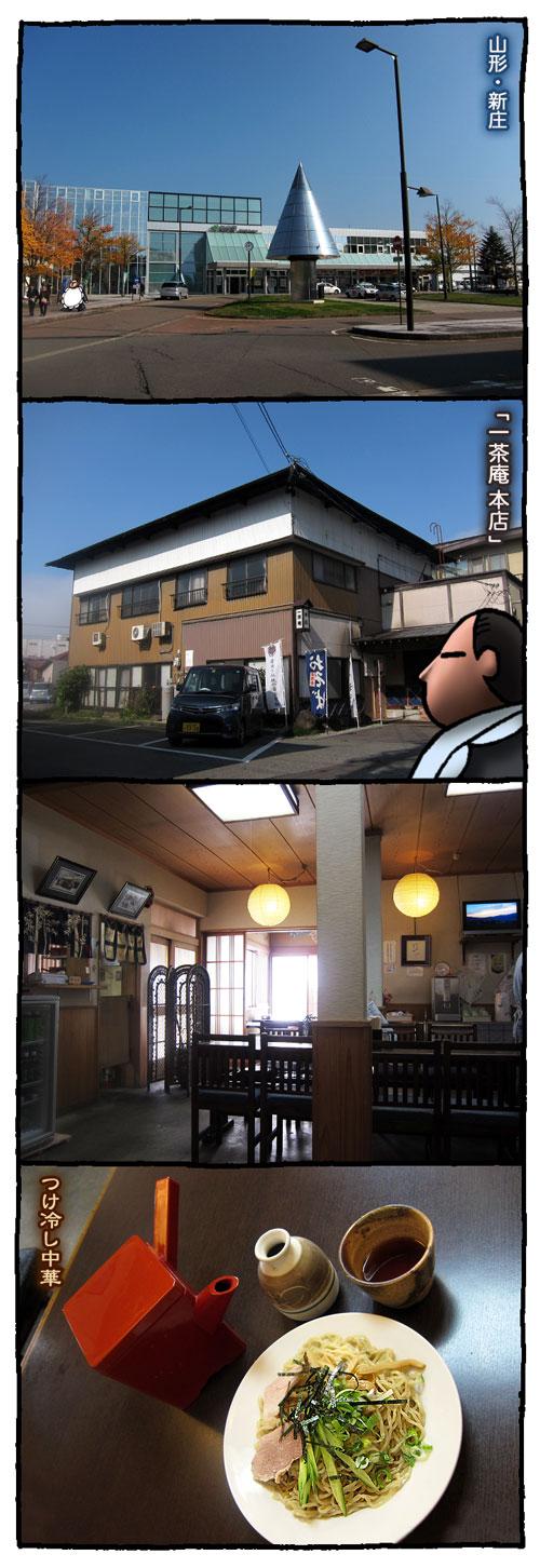yamagataissahon1.jpg