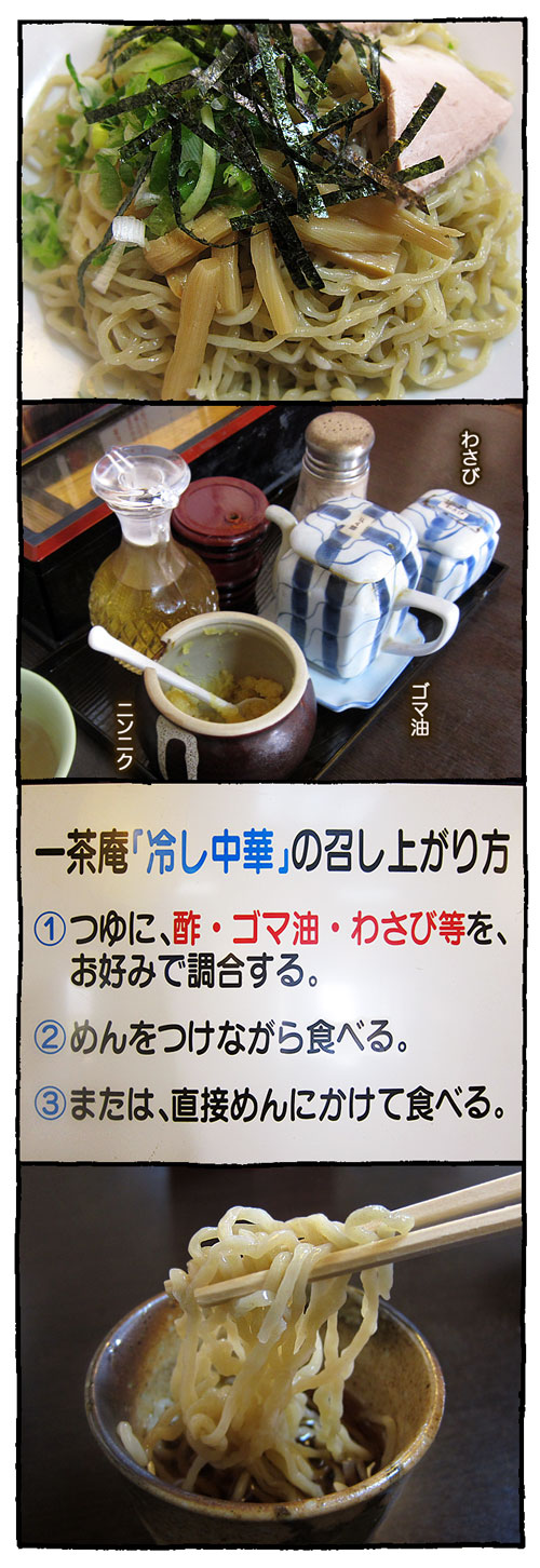 yamagataissahon2.jpg