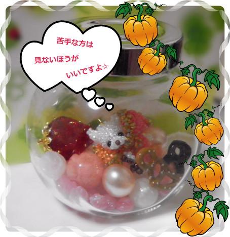 花ブ20121023-4