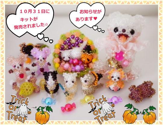 花ブ20121031-3