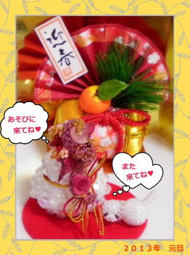花ブ20121231-4