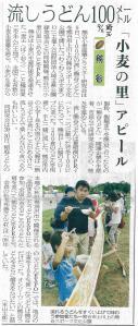 2012熊谷流しうどん