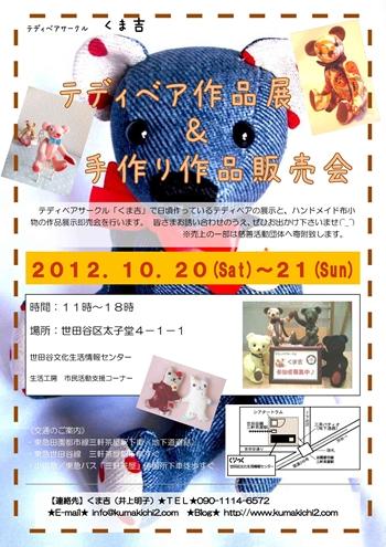 【くま吉】2012_09_18(第2回くま吉イベントチラシ)1_350R