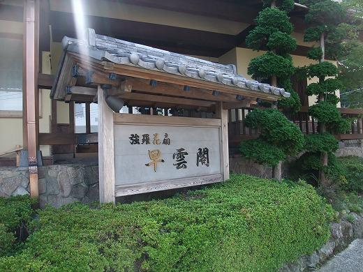 箱根箱根 025