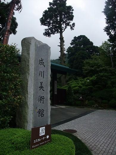 箱根箱根 129