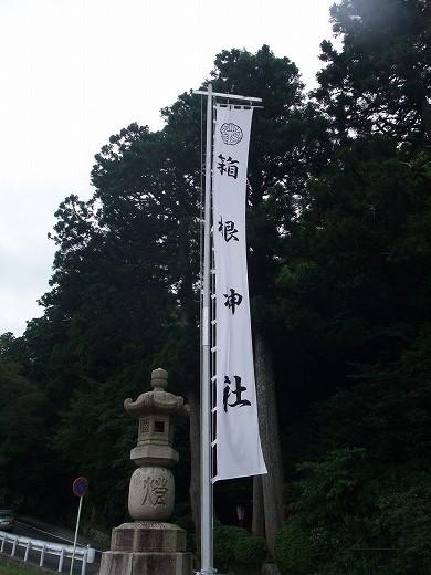 箱根箱根 147