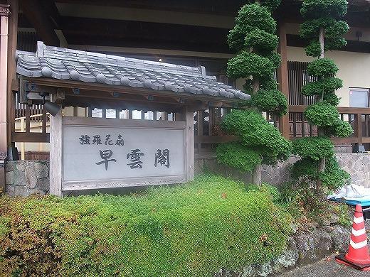 早雲閣2箱根201211 060