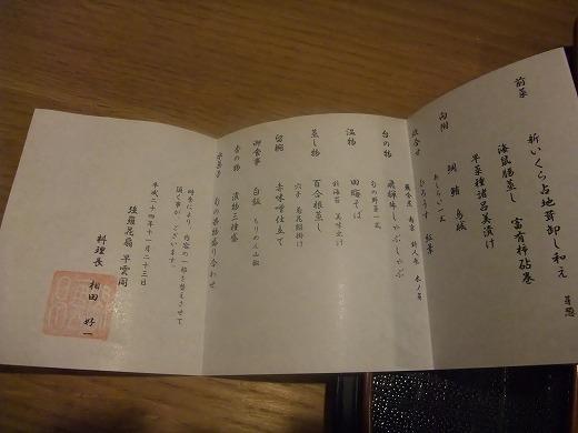 早雲閣2箱根201211 046