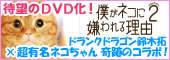 bokuneko2DVD_bnr_170-60.jpg