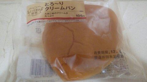 ローソンクリームパン