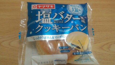 塩バター風味パン