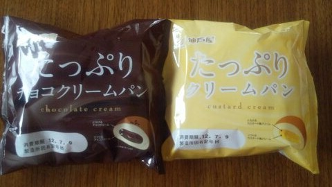 神戸屋たっぷりクリームパン