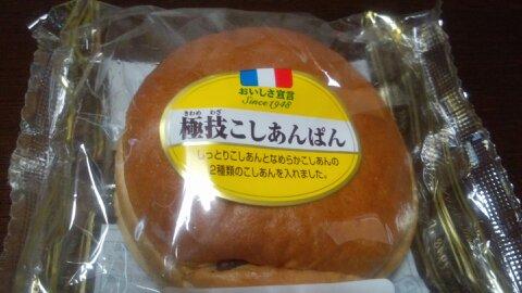 極技こしあんパン