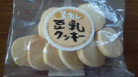 倉敷豆乳クッキー