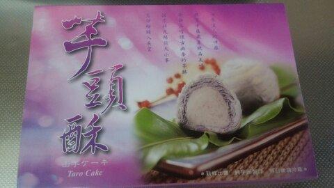 タロ芋ケーキパッケージ