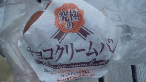メサベルテチョコクリーム①