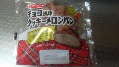 クッキーメロンパンチョコ①