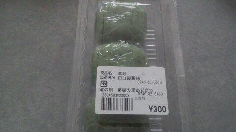 田口草餅①