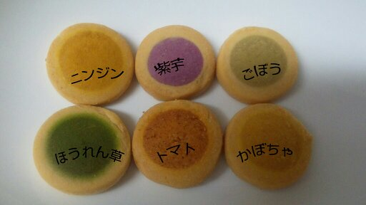 豆乳野菜クッキー③