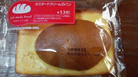 カスタードクリームのパン①