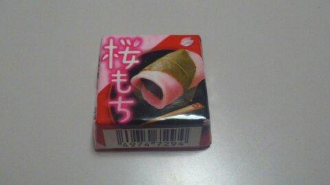 チロルチョコ桜餅①