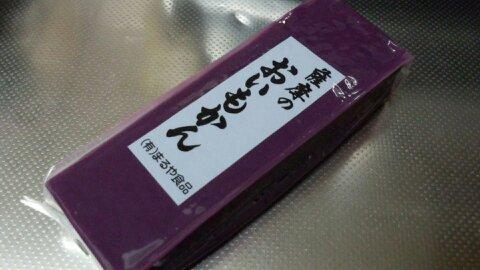 おいもかん紫芋①