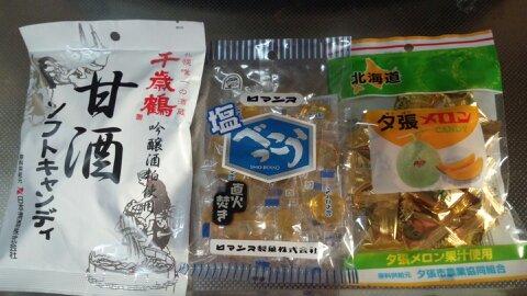 北海道の飴