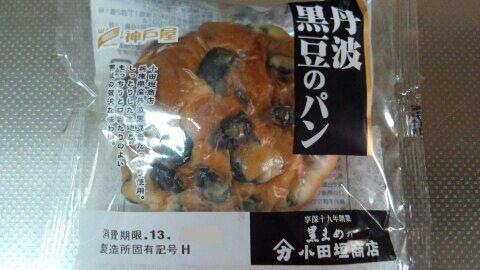 丹波の黒豆パン