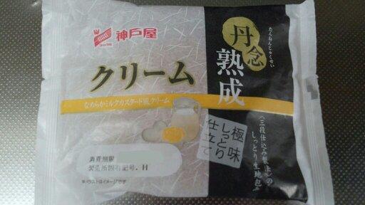 丹念熟成クリームパン①