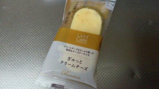 ぎゅっとチーズ①