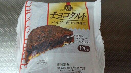 ヤマザキチョコタルト①