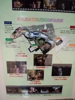七つ洞公園テルマエロマエ
