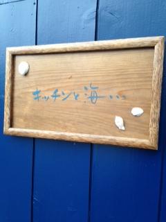 キッチンと海、看板