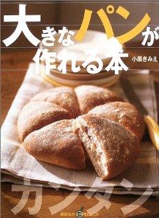 大きなパンが作れる本