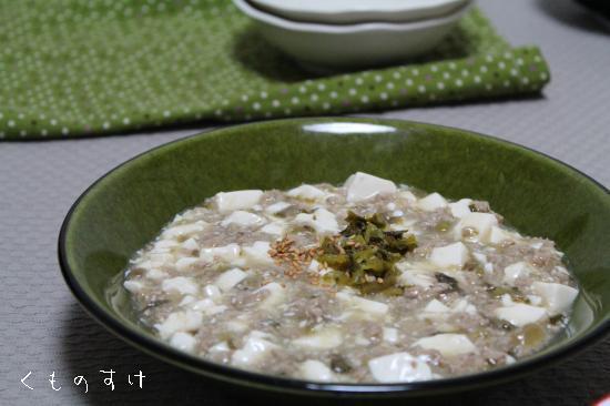 高菜・豚・味噌 2